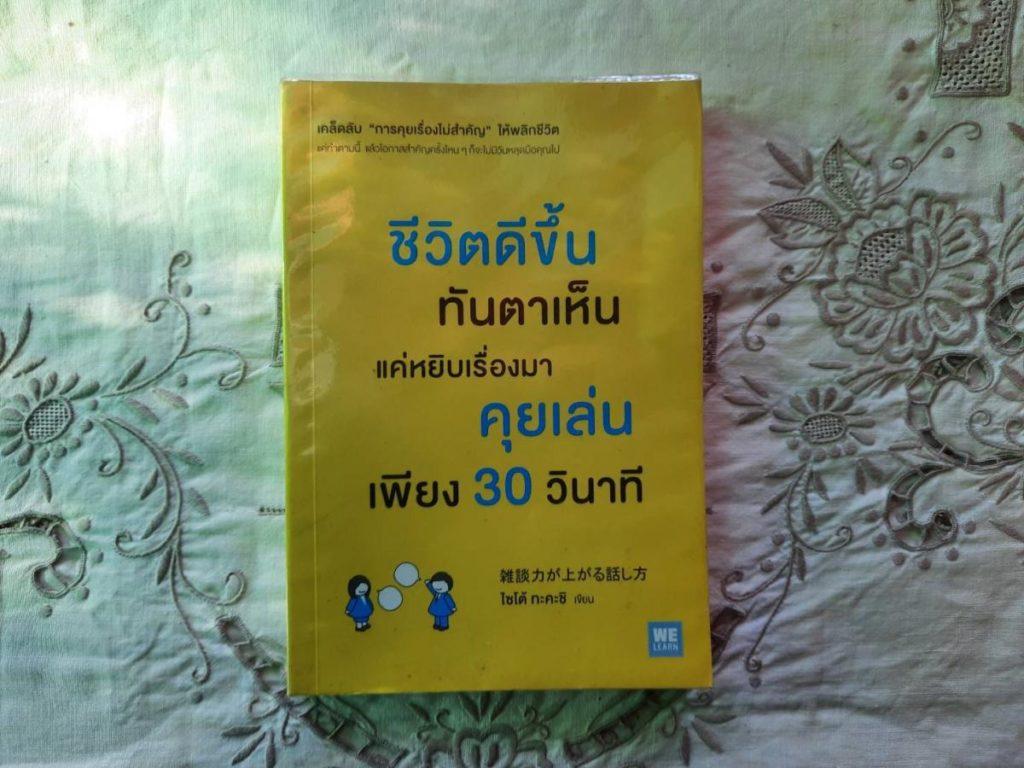 หนังสือชีวิตดีขึ้น