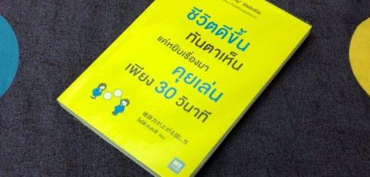 รีวิว หนังสือชีวิตดีขึ้นทันตาแค่หยิบเรื่องมาคุยเล่นเพียง 30 วินาที หนังสือที่อาจจะทำให้ชีวิตคุณเปลี่ยนภายใน 30 วินาที